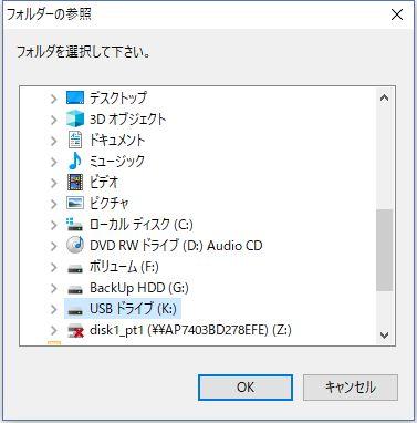 USBドライブの選択