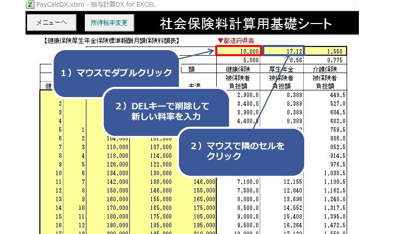 保険料率の変更画面