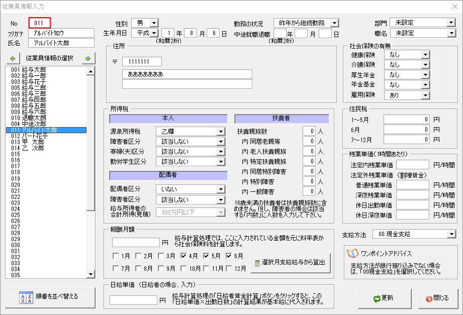 給与計算DX-従業員登録